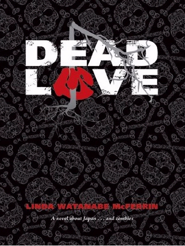 Dead Love (zombie book cover) by Linda Watanabe McFerrin